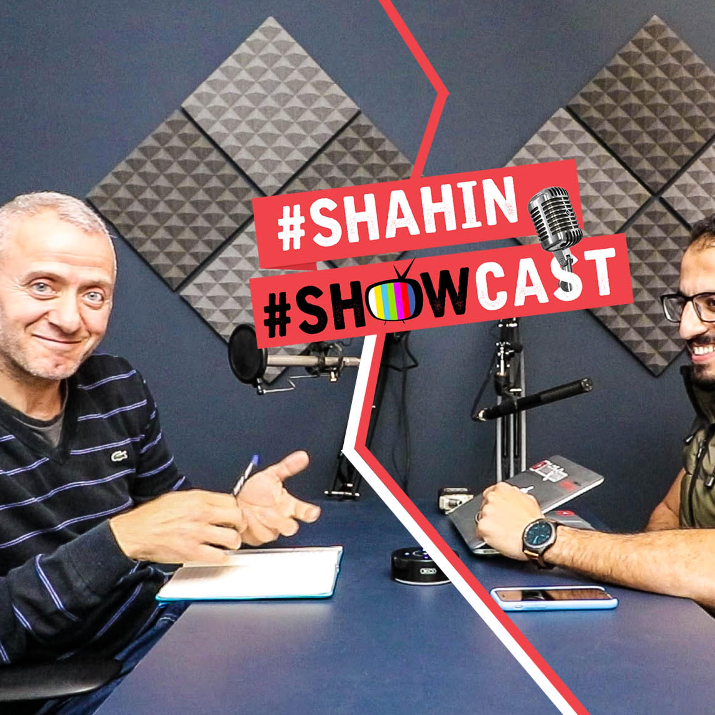 مخرج لبنانى عن صناعة الأفلام الهادفه وحلم كل يوتيوبر   Shahin ShowCast #1