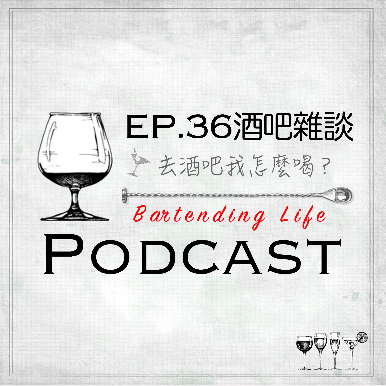 EP.36 酒吧雜談|去酒吧我怎麼喝?