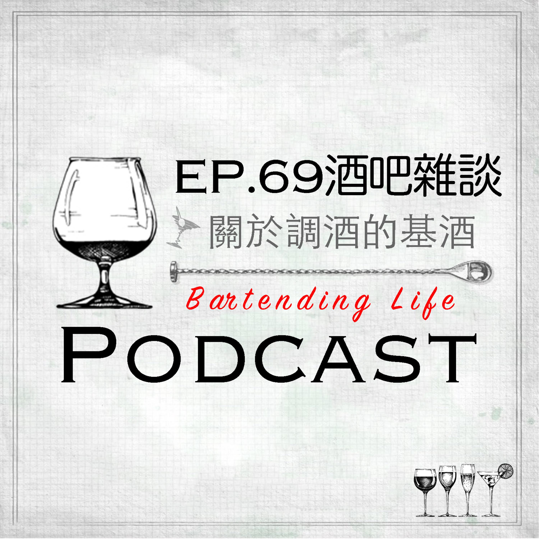EP.69 酒吧雜談|關於調酒的基酒