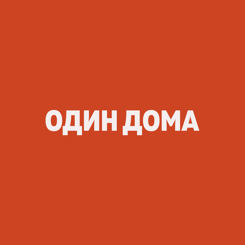 Выпуск 41 — Правда и зло (feat. Егор Беликов)