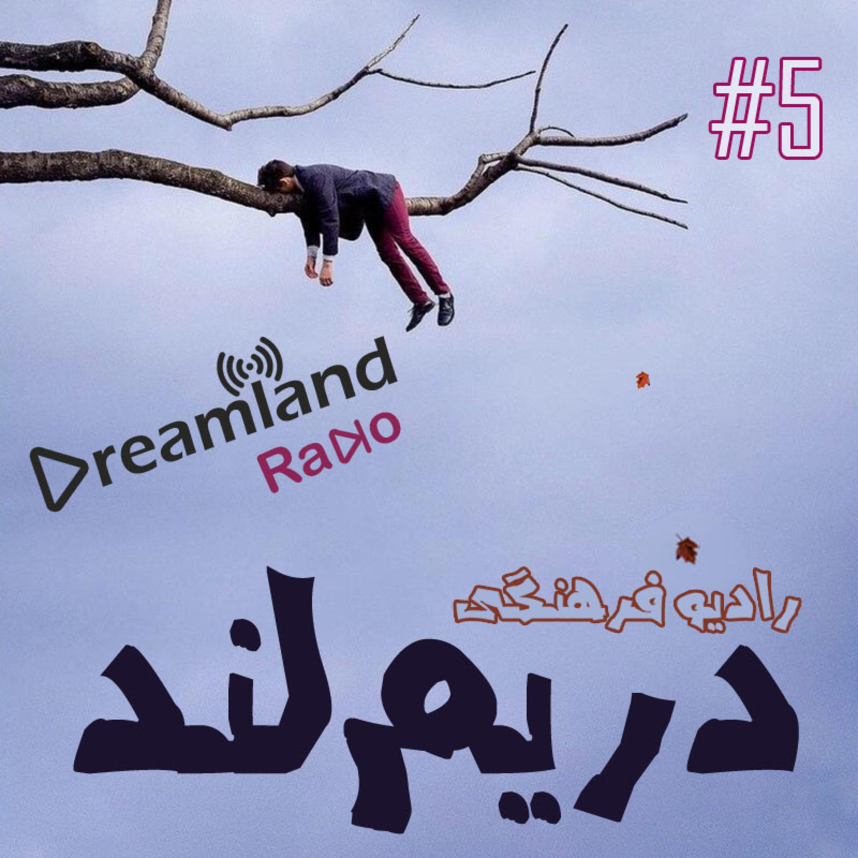قسمت پنجم رادیو دریملند – Dreamland Radio – E5