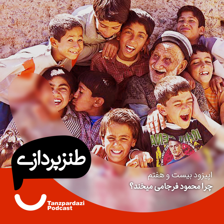 اپ27 – چرا محمود فرجامی میخند؟