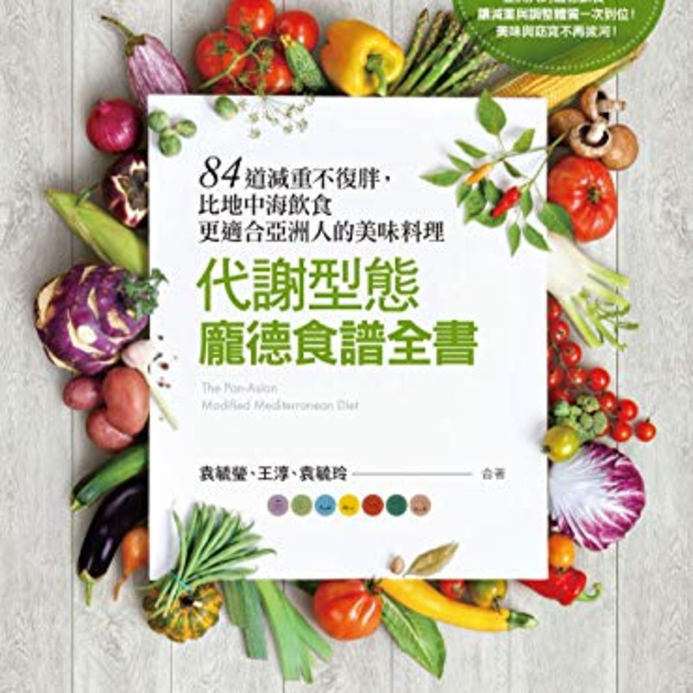 【訪問袁毓瑩】龐德食計主理人 - 愛運動的營養師