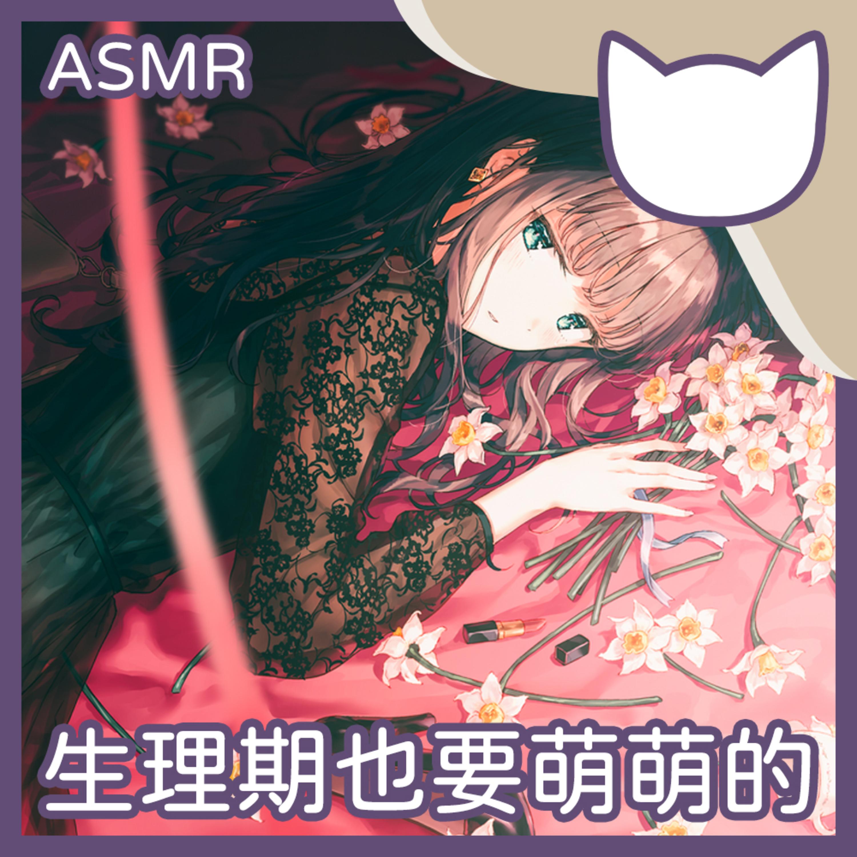 [Fantasy Cat] EP09|生理期也要萌萌的 (正常向ASMR/中文音聲)