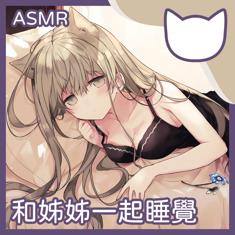 [Fantasy Cat] EP11|和姊姊一起睡覺 (正常向ASMR/中文音聲)