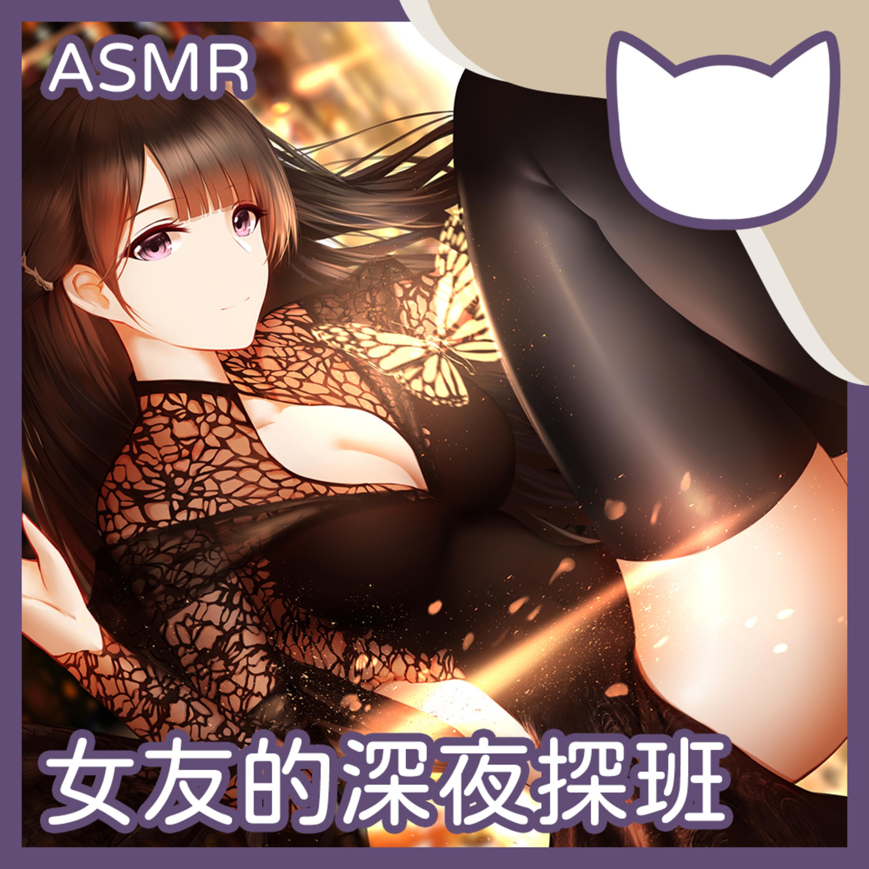 [Fantasy Cat] EP12|女友的深夜探班 (正常向ASMR/中文音聲)