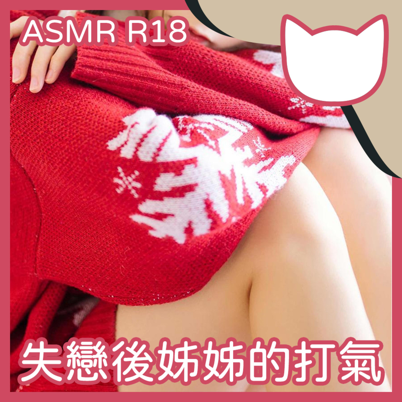 [Hentai Cat] EP30|失戀後姊姊的打氣 (R18 ASMR/中文音聲)