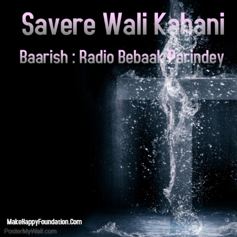 Savere Wali Kahani Baarish Radio Bebaak Parindey सवेरे वाली कहानी बारिश रेडियो बेबाक परिंदे