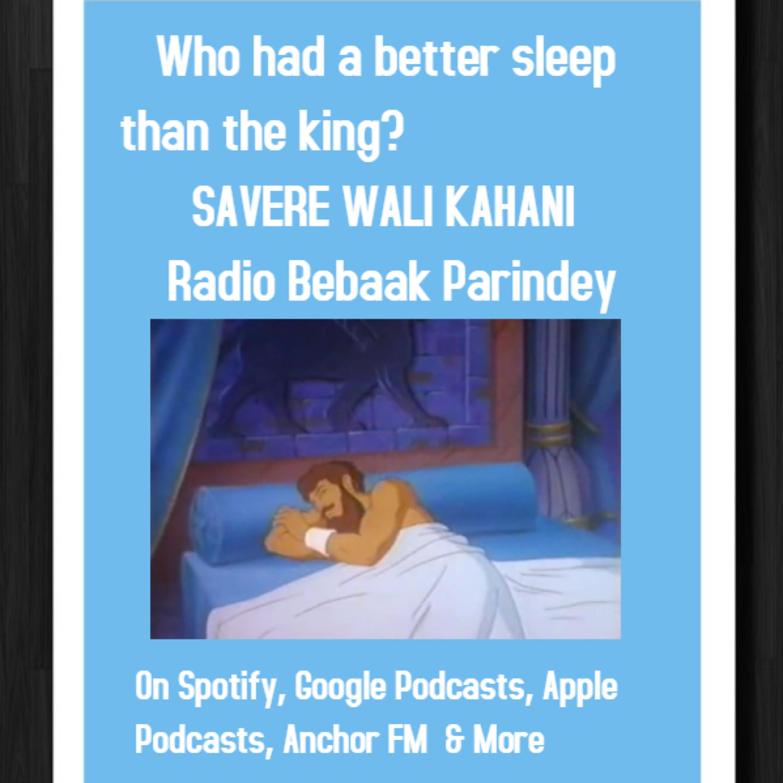 राजा से अच्छी नींद किसकी थी? सवेरे वाली कहानी रेडियो बेबाक परिंदे who slept better than the king? Hindi story #HindiStory