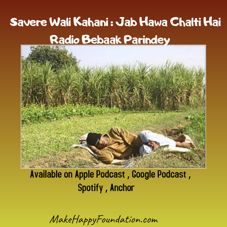 Savere Wali Kahani Jab Hawa Chalti Hai Radio Bebaak Parindey