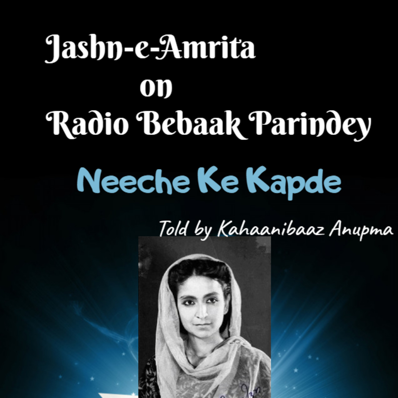 Jashn -e-Amrita Pritam Aaj ki Kahani Neeche Ke Kapde told by KahaaniBaaz Anupma