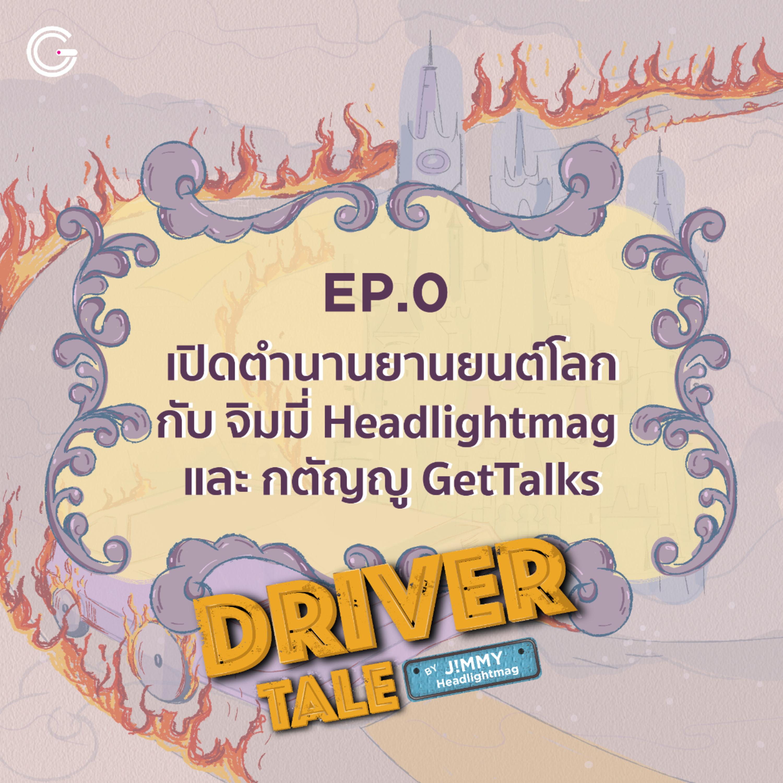 DriverTale EP 0 : เปิดตำนานยานยนต์โลกกับ จิมมี่ Headlightmag และ กตัญญู GetTalks