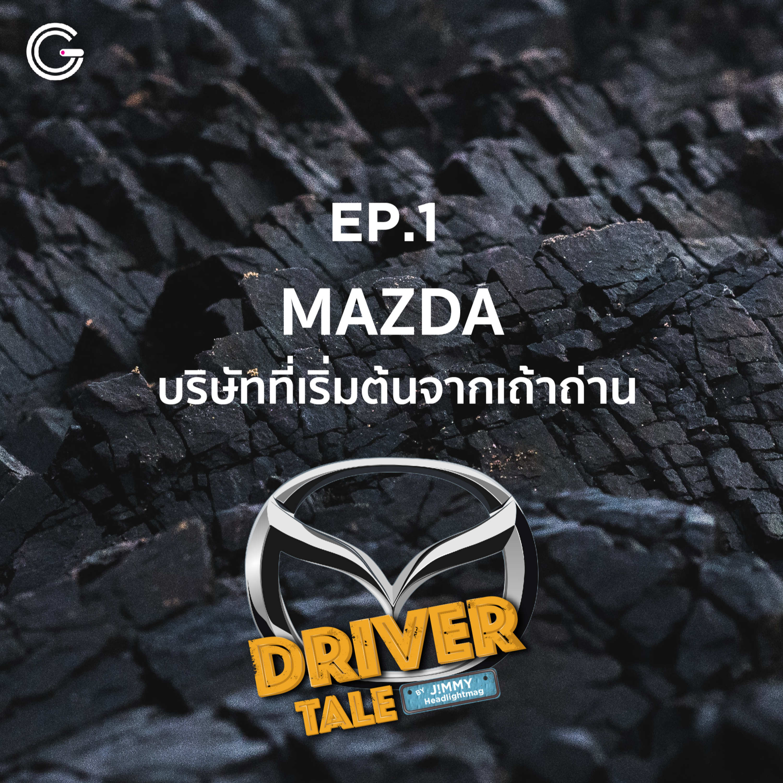 Driver Tale by JiMMY HeadLightmag EP 1 : Mazda บริษัทที่เริ่มต้นจากเถ้าถ่าน