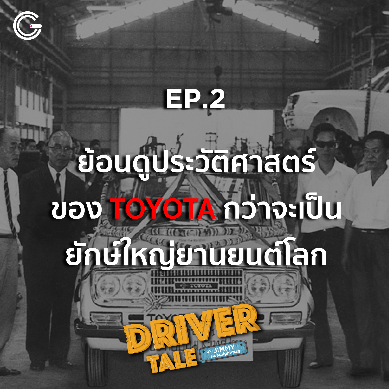 Driver Tale by JiMMYHeadlightmagEP2 : ย้อนดูประวัติศาสตร์ของ TOYOTA กว่าจะเป็นยักษ์ใหญ่ยานยนต์โลก