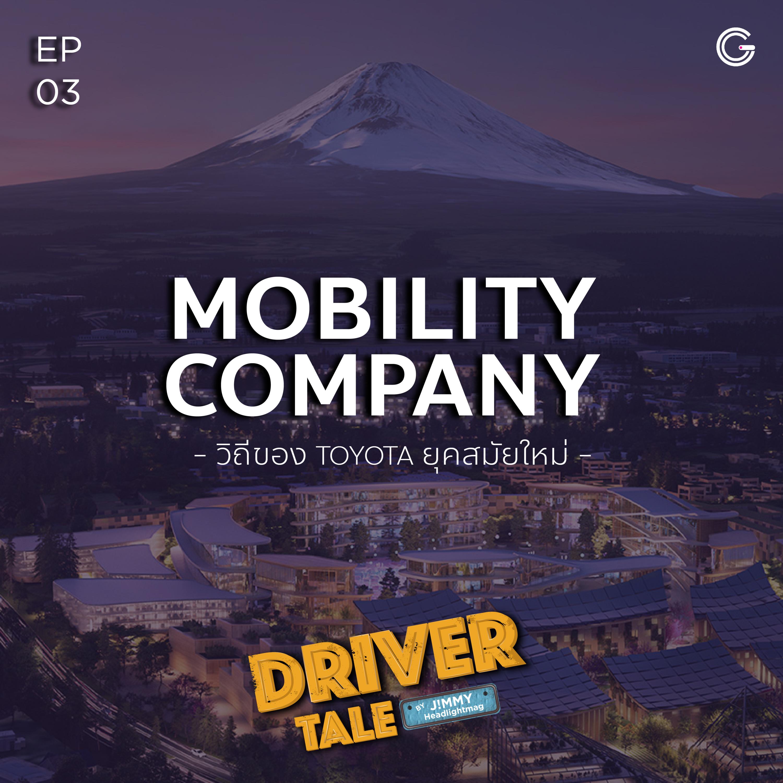 Driver Tale by JiMMY Headlightmag EP3 : Mobility Company วิถีของ TOYOTA ยุคสมัยใหม่
