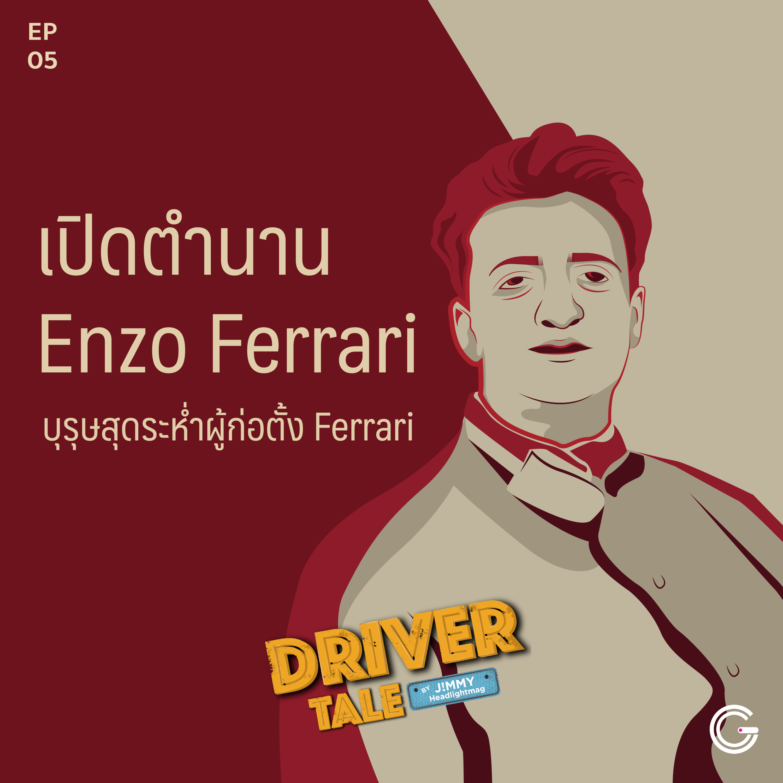 Driver Tale by JiMMY Headlightmag EP5 : เปิดตำนาน Enzo Ferrari บุรุษสุดระห่ำผู้ก่อตั้ง Ferrari