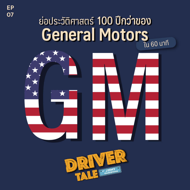 Driver Tale by JiMMY Headlightmag Ep7 : ย่อประวัติศาสตร์ 100 ปีกว่าของ General Motors ใน 60 นาที
