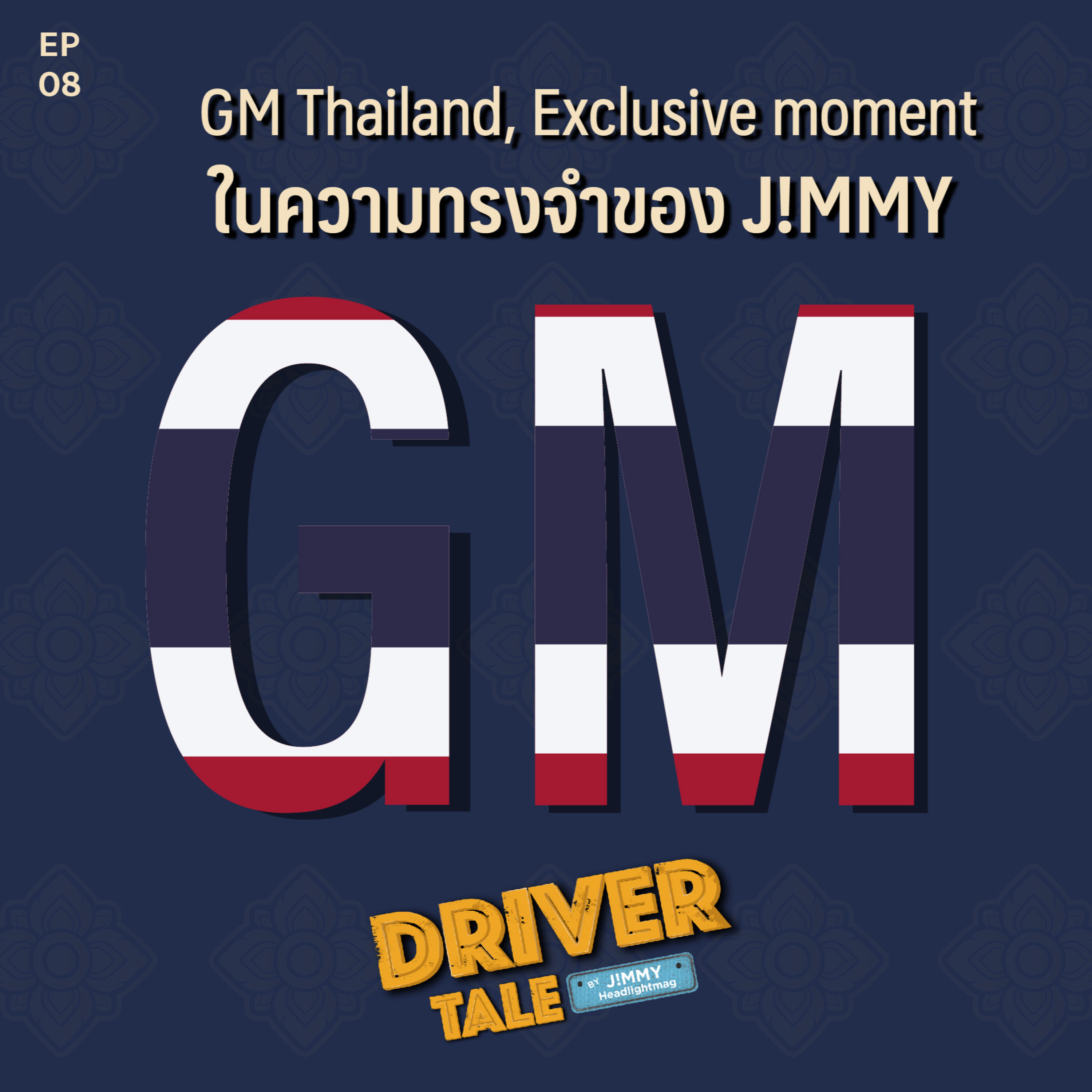 Driver Tale by JiMMY Headlightmag Ep8 : GM Thailand, Exclusive moment ในความทรงจำของ J!MMY