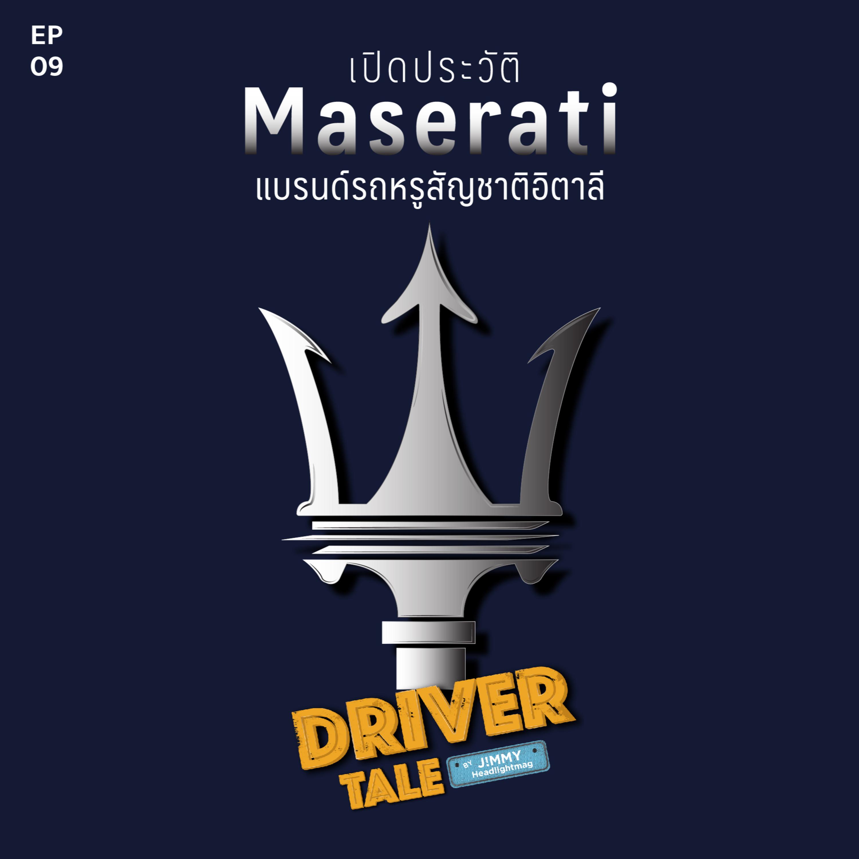 Driver Tale by JiMMY Headlightmag Ep9 : เปิดประวัติ Maserati แบรนด์รถหรูสัญชาติอิตาลี