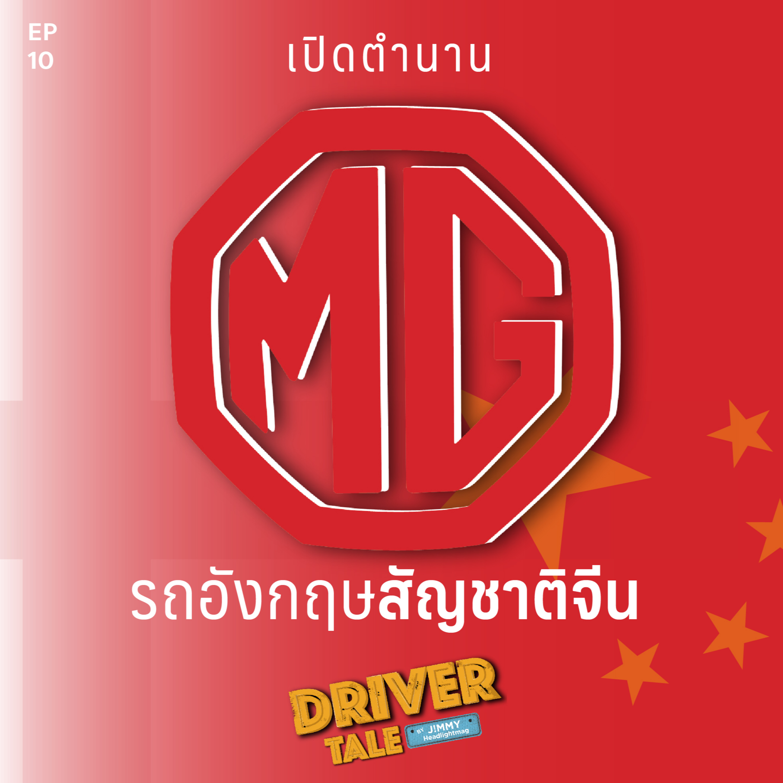 Driver Tale by JiMMY Headlightmag Ep.10 : เปิดตำนาน MG รถอังกฤษสัญชาติจีน