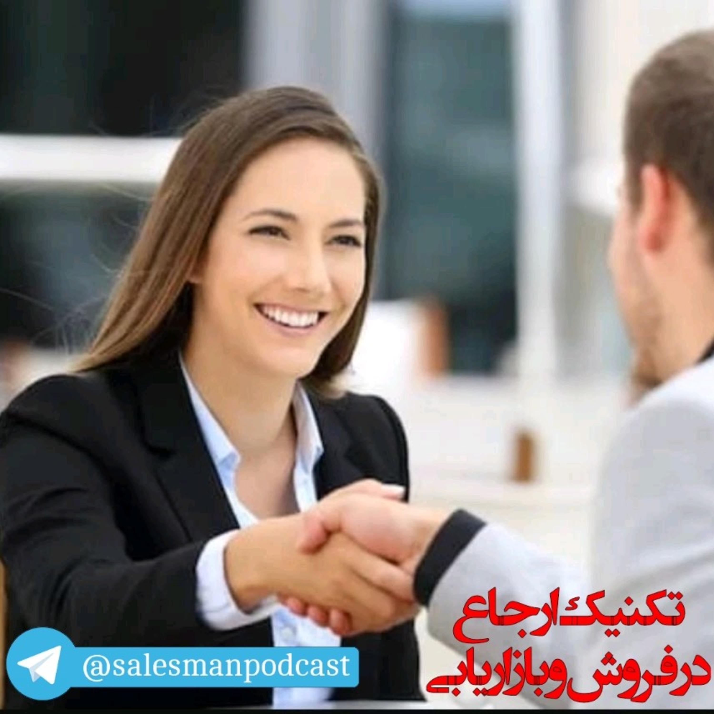 3668160 1585546718078 379971190914d تکنیک های فروش و بازاریابی