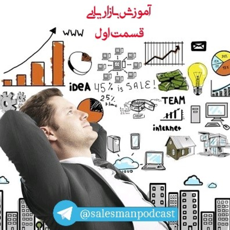 3668160 1586800137943 caf4d04703d07 تکنیک های فروش و بازاریابی