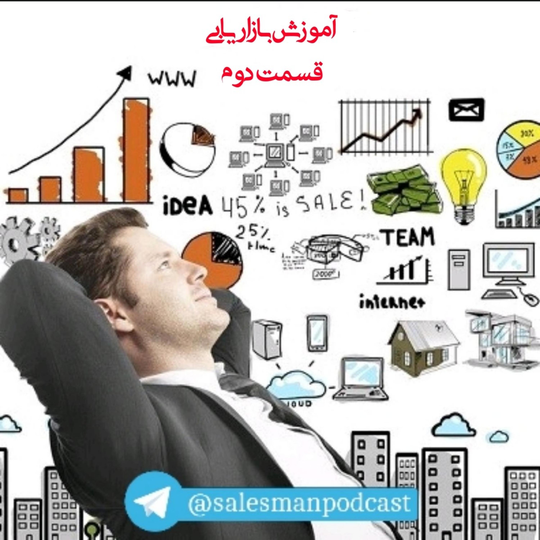 3668160 1586863102686 91098c69df92e تکنیک های فروش و بازاریابی