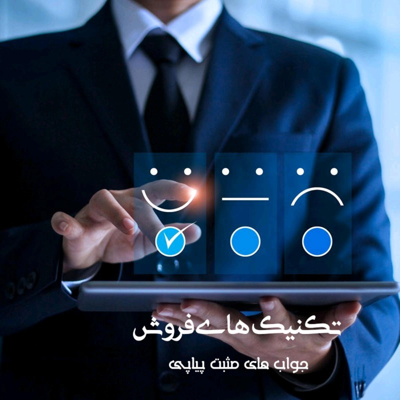 3668160 1587027093432 54ba0d4189419 تکنیک های فروش و بازاریابی