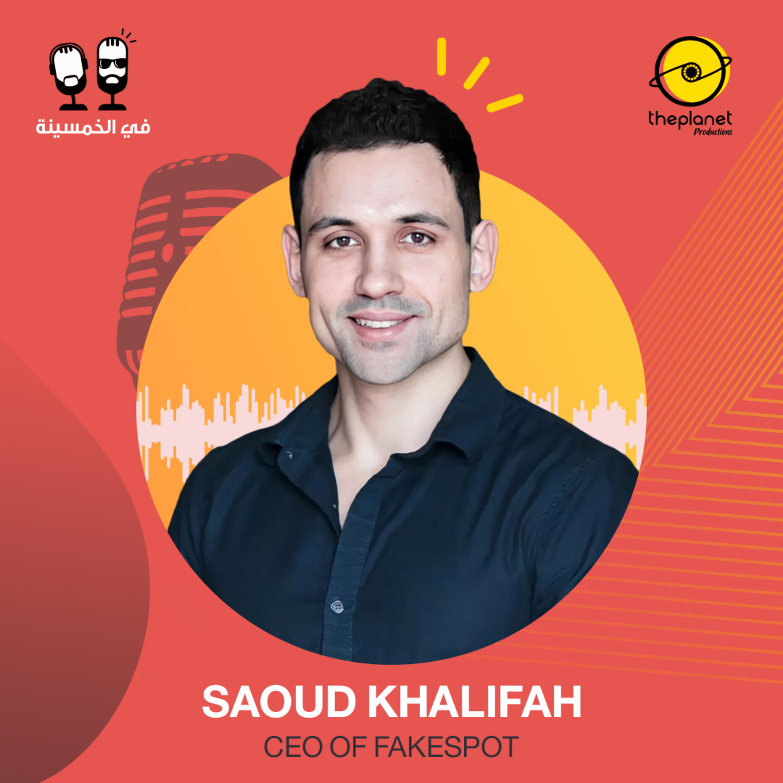 #30 - Saoud Khalifah