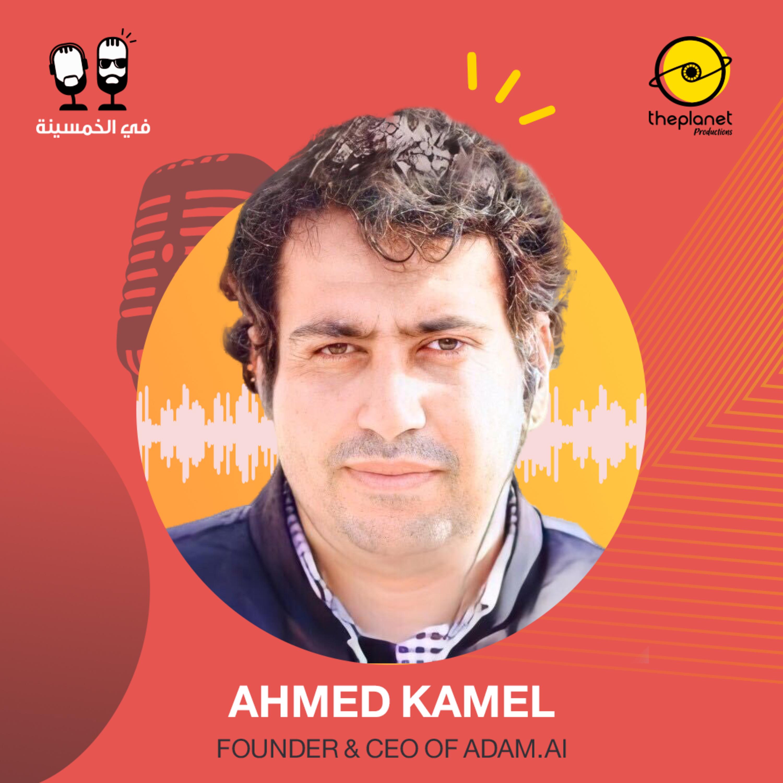 #33 - أحمد كامل