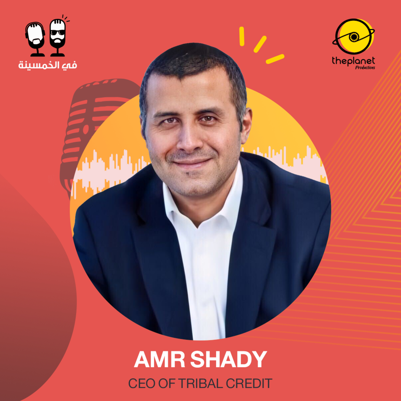#34. - عمرو شادي