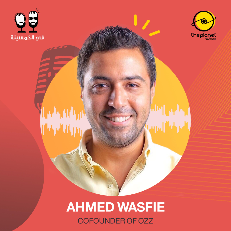 #36 - أحمد وصفي