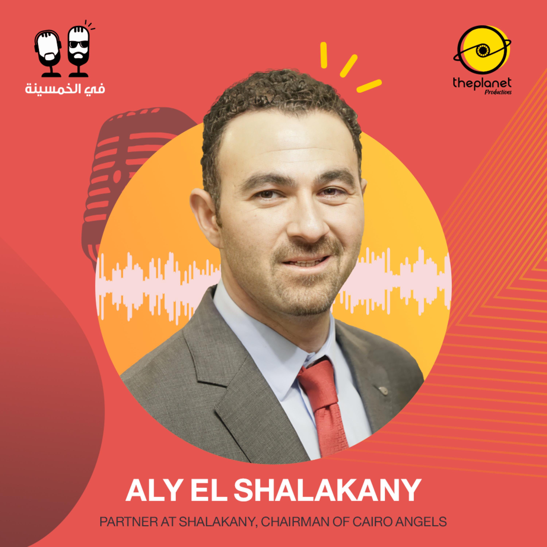 #39 - علي الشلقاني