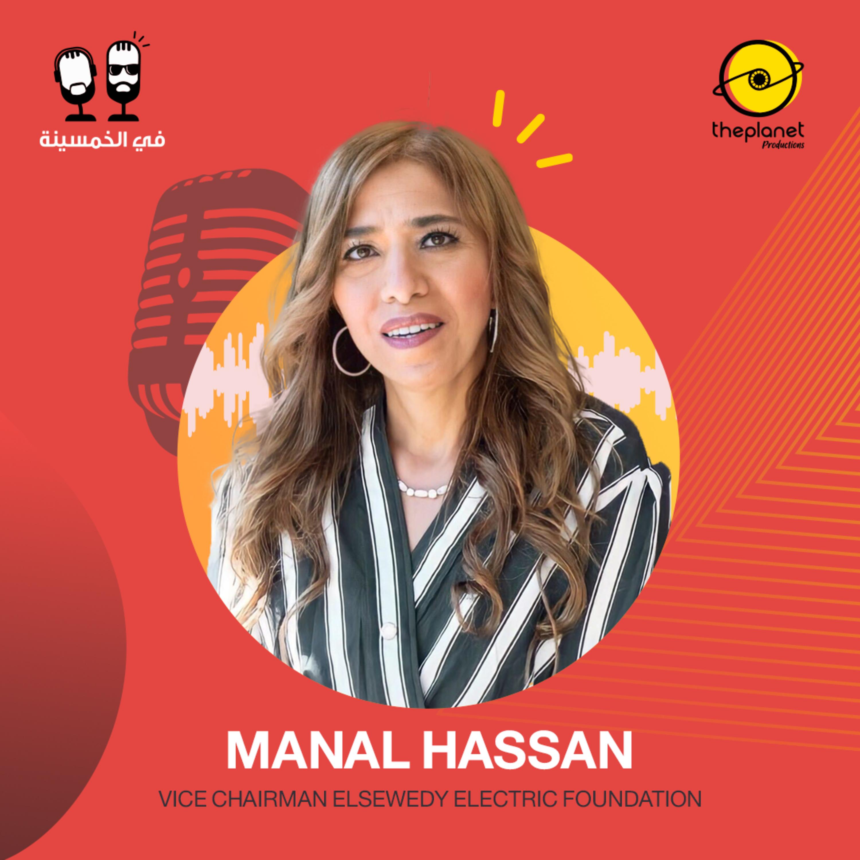 #46 - منال حسن