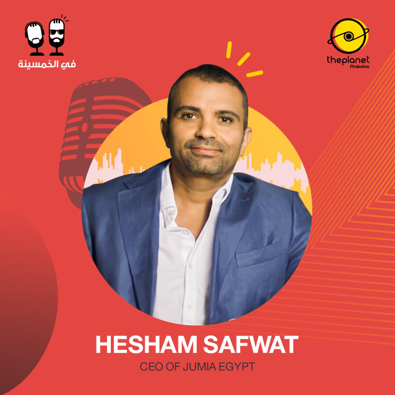 #48 - هشام صفوت