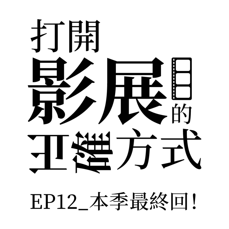 EP12_本季最終回!