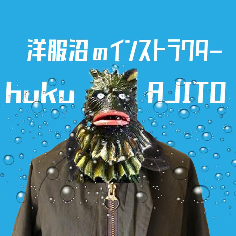 【第1回】服を好きになったきっかけ【hukuAJITO】【2019/12/08】