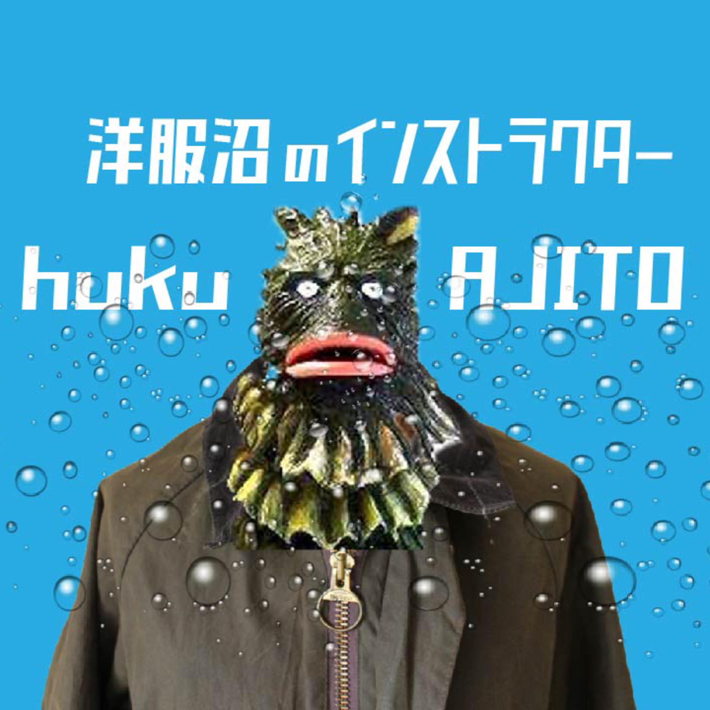 【第2回】好きな洋服は?【hukuAJITO】【2019/12/15】