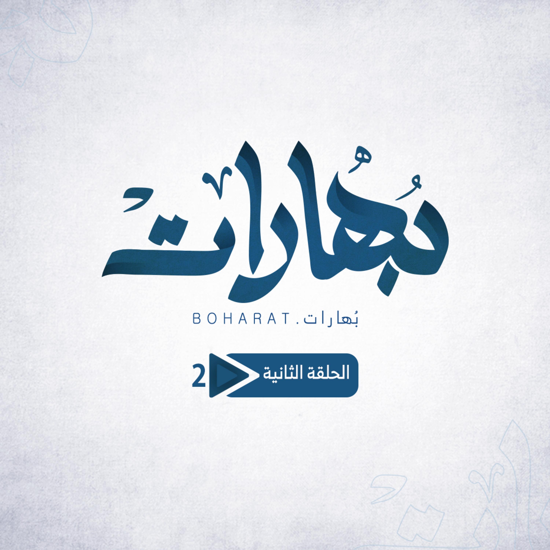 نص من كتاب صنايعية مصر | عمر طاهر