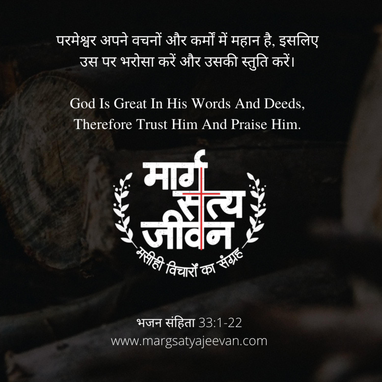 Psalm 33:1-22 परमेश्वर की महानता/The Greatness Of God