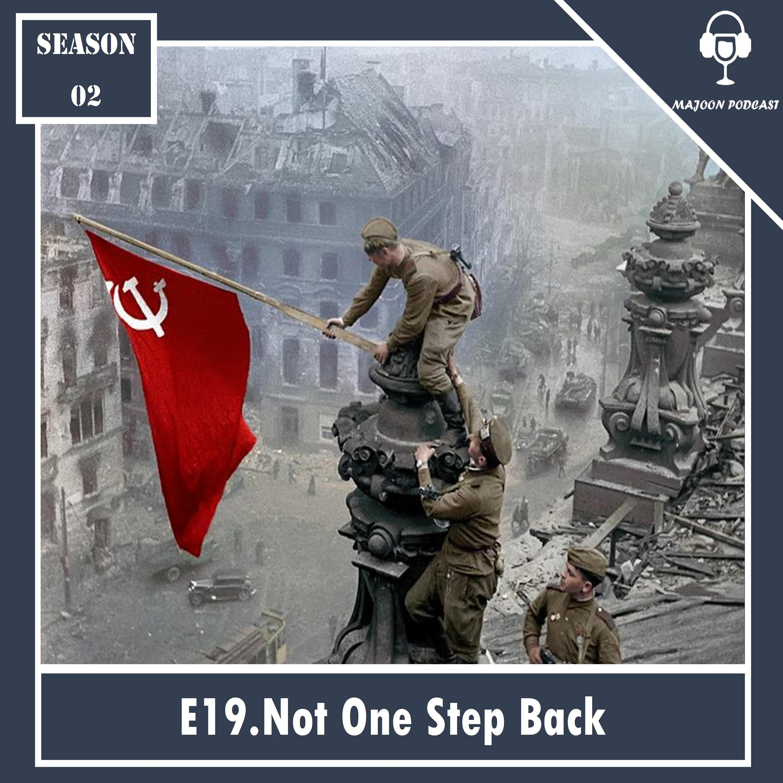 نوزدهم : یک قدم به عقب برنگرد | ژوزف استالین