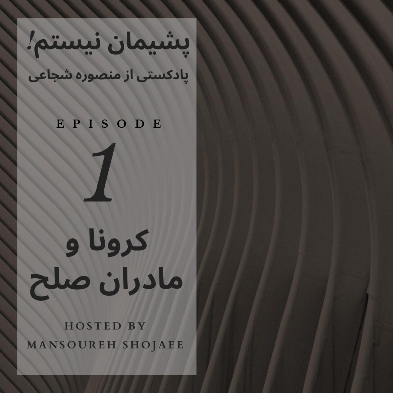 کرونا و مادران صلح ایران - اپیزود شماره ۱