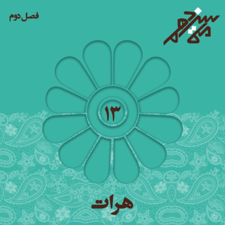 شماره سیزدهم : هرات