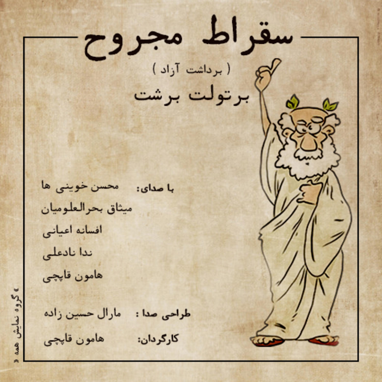 سقراط مجروح ( برداشت آزاد)