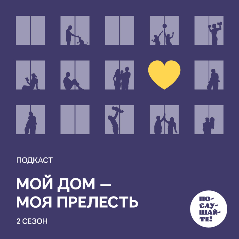 ЖЭКи, кооперативы, приватизация – история российского квартирного вопроса