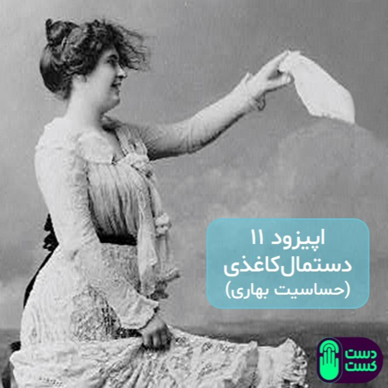 اپیزود 11: دستمال کاغذی – حساسیت فصلی