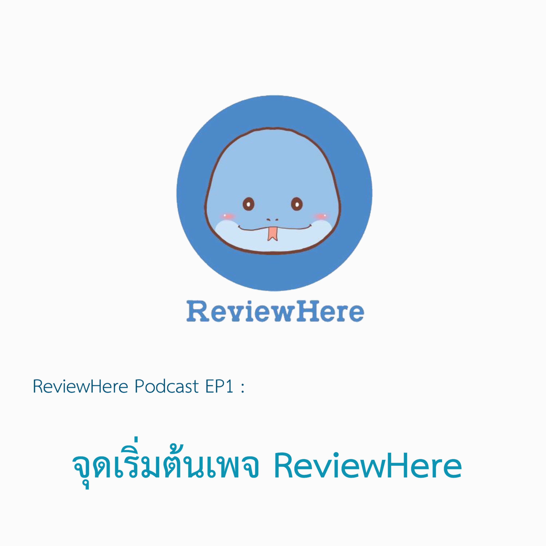 ReviewHere Podcast EP.1 : จุดเริ่มต้นเพจ ReviewHere