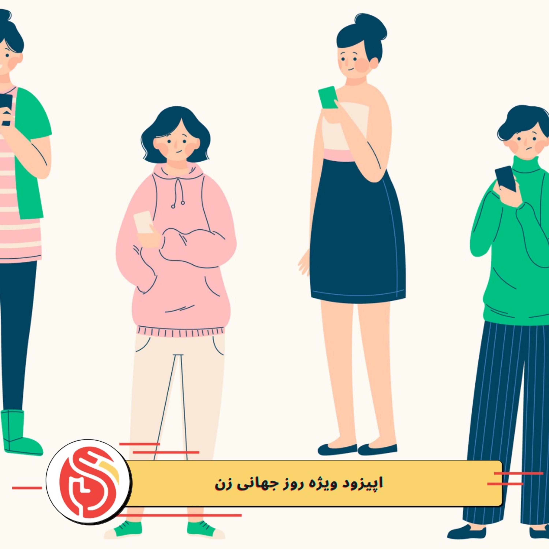 اپیزود نهم: تاثیر شبکه های اجتماعی بر زنان