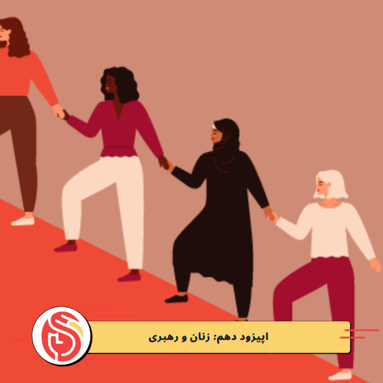 اپیزود دهم: زنان و رهبری