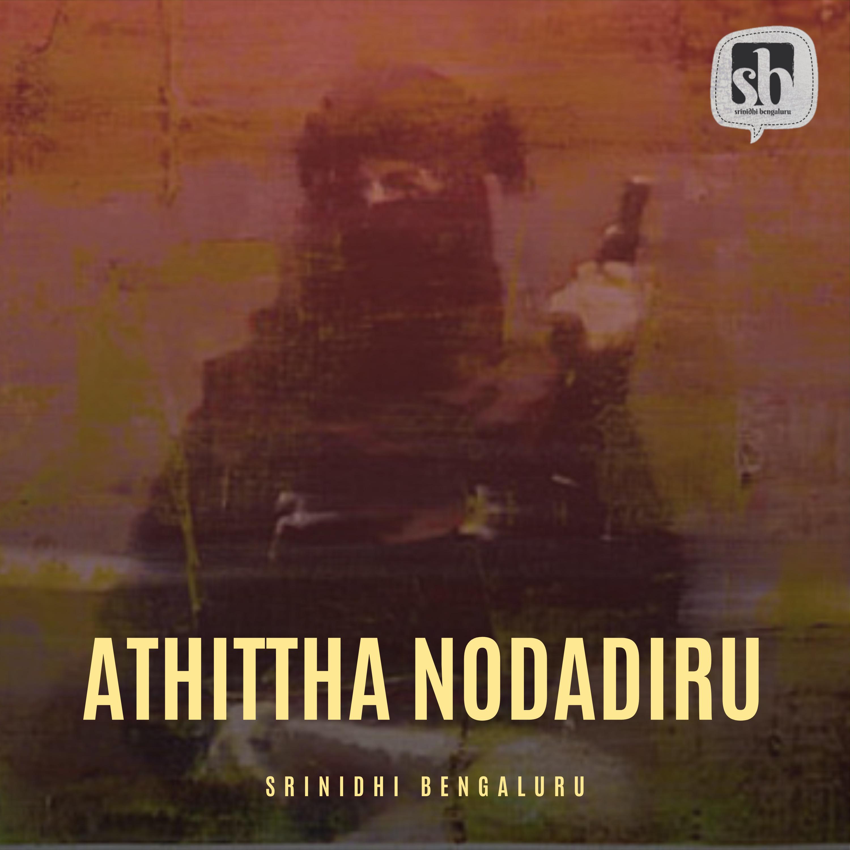 Athittha nodadiru I ಅತ್ತಿತ್ತ ನೋಡದಿರು